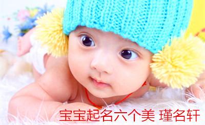 宝宝起名六个美 瑾名轩宝宝起名网