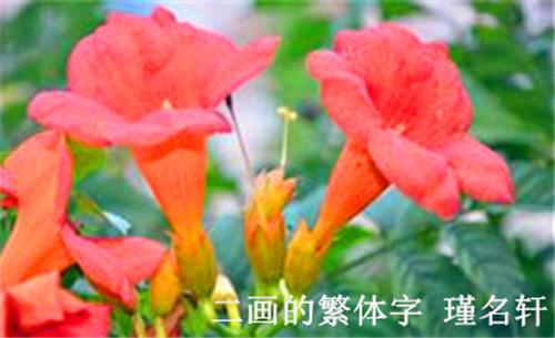 2画的繁体字 中国起名实用大全