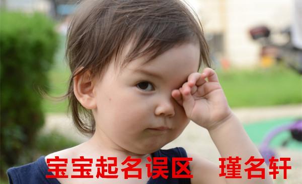 宝宝起名误区 瑾名轩宝宝起名网
