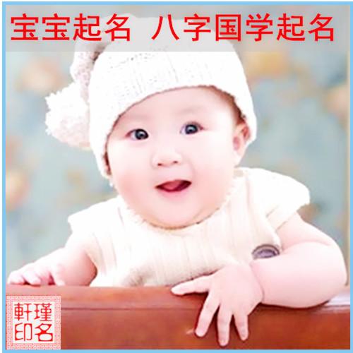 宝宝起名 八字国学起名 宝宝起名六个美 起名大师 瑾名轩起名网