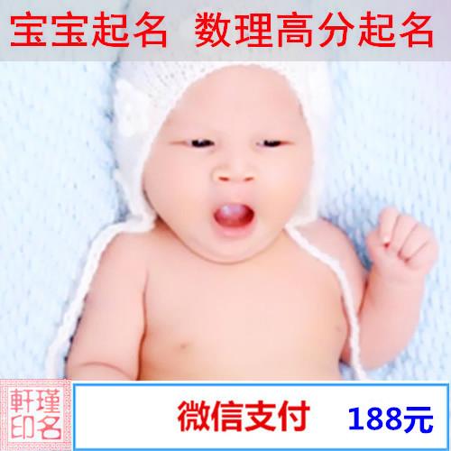 宝宝起名 数理高分起名