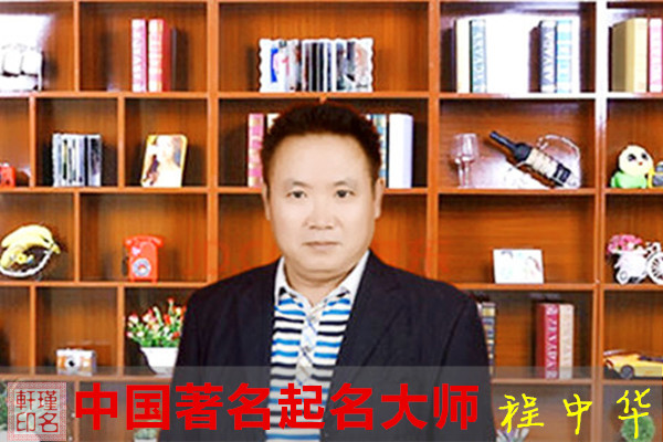 中国著名起名大师 程中华 瑾名轩起名网