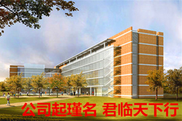 公司起名 工厂起名 企业起名 集团起名 瑾名轩公司起名网
