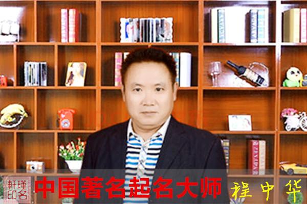 中国著名起名大师 程中华